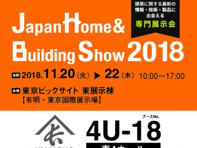 JAPAN HOME & BUILDING SHOW 2018に出展します!
