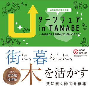 【Uターンフェア in TANABE】